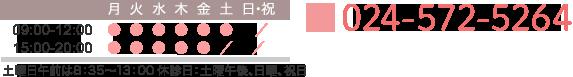 営業時間・TEL