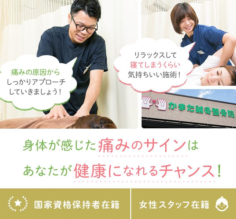 身体が感じた痛みのサインはあなたが健康になれるチャンス! 国家資格保持者在籍 ⼥性スタッフ在籍