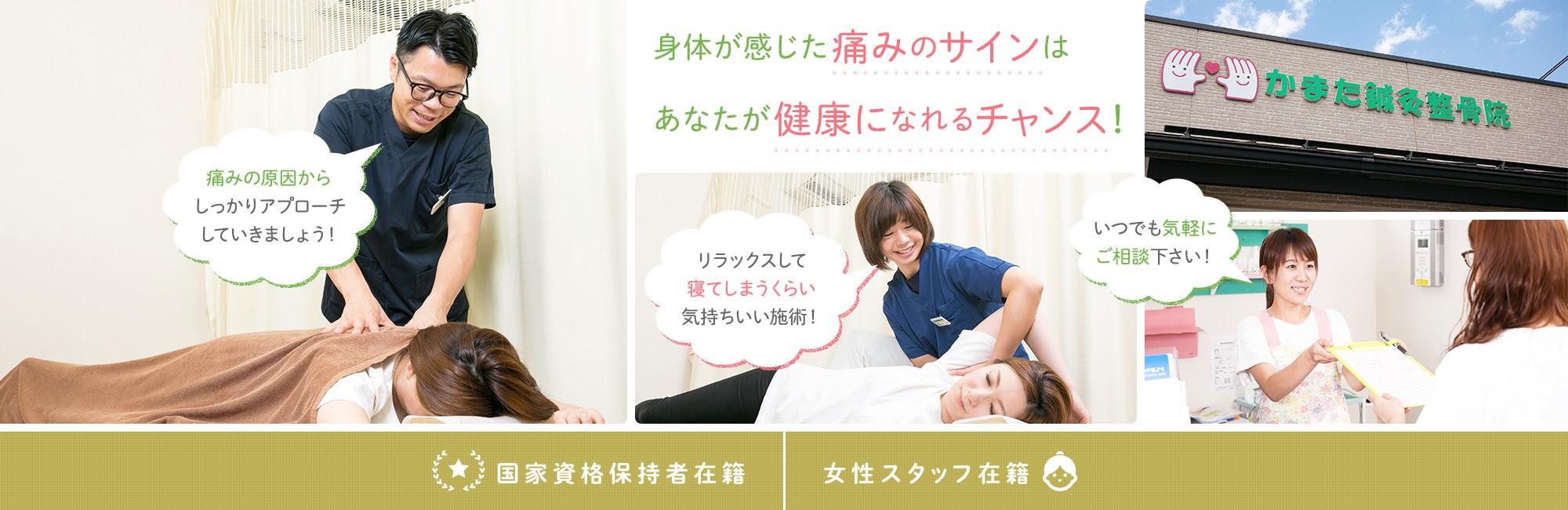 身体が感じた痛みのサインはあなたが健康になれるチャンス! 国家資格保持者在籍女性スタッフ在籍